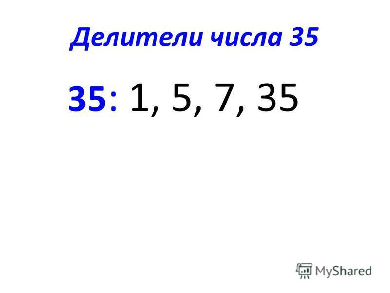 Делители числа 35 35 : 1, 5, 7, 35
