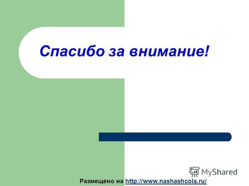 Размещено на http://www.nashashcola.ru/http://www.nashashcola.ru/ Спасибо за внимание!