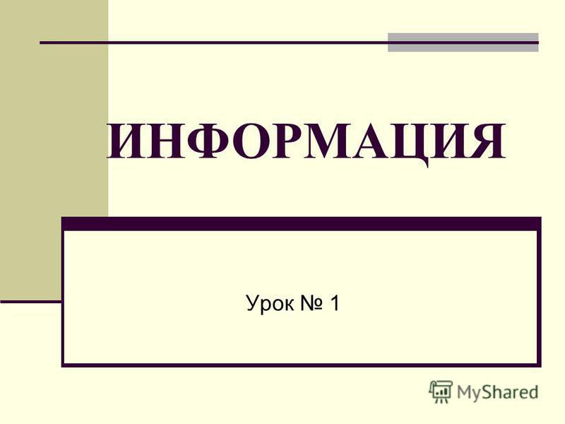 ИНФОРМАЦИЯ Урок 1