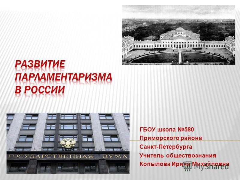 ГБОУ школа 580 Приморского района Санкт-Петербурга Учитель обществознания Копылова Ирина Михайловна