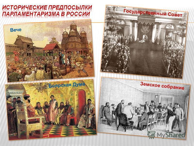 Вече Боярская Дума Государственный Совет Земское собрание
