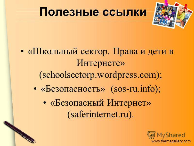 www.themegallery.com Полезные ссылки «Школьный сектор. Права и дети в Интернете» (schoolsectorp.wordpress.com); «Безопасность» (sos-ru.info); «Безопасный Интернет» (saferinternet.ru).