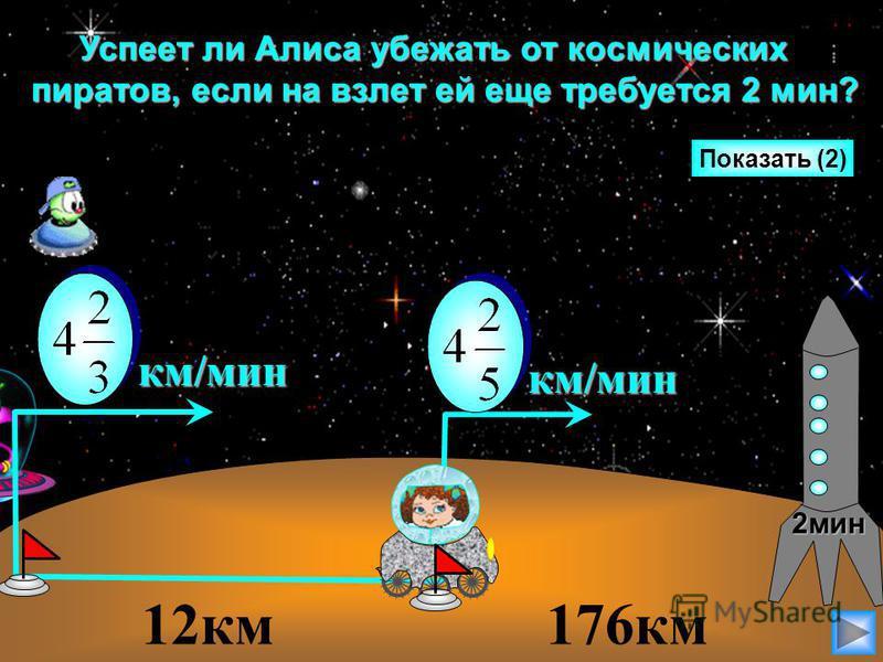 12 км 176 км км/мин Показать (2) км/мин 2 мин Успеет ли Алиса убежать от космических пиратов, если на взлет ей еще требуется 2 мин? Успеет ли Алиса убежать от космических пиратов, если на взлет ей еще требуется 2 мин?