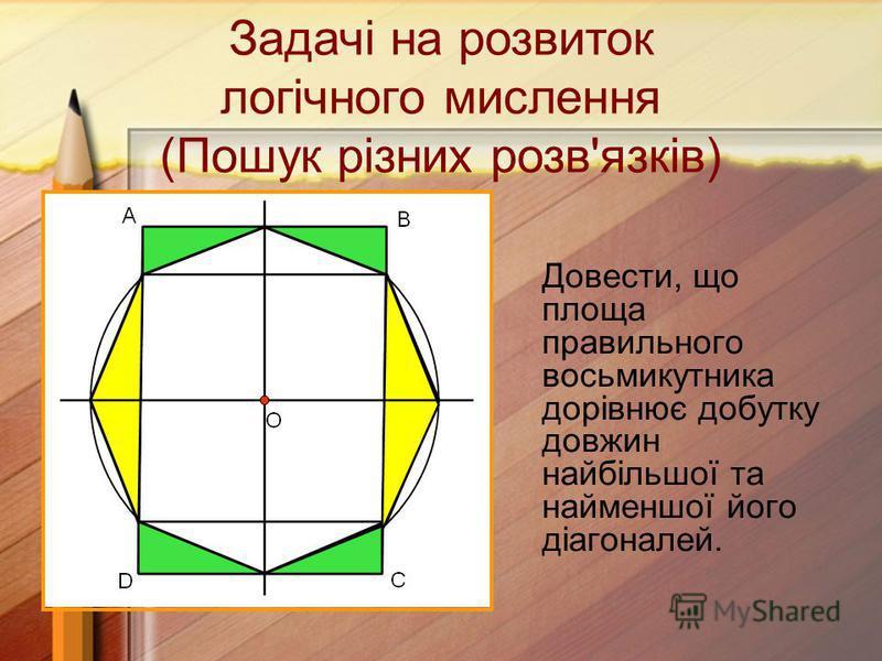 Довести, що площа правильного восьмикутника дорівнює добутку довжин найбільшої та найменшої його діагоналей. Задачі на розвиток логічного мислення (Пошук різних розв'язків)