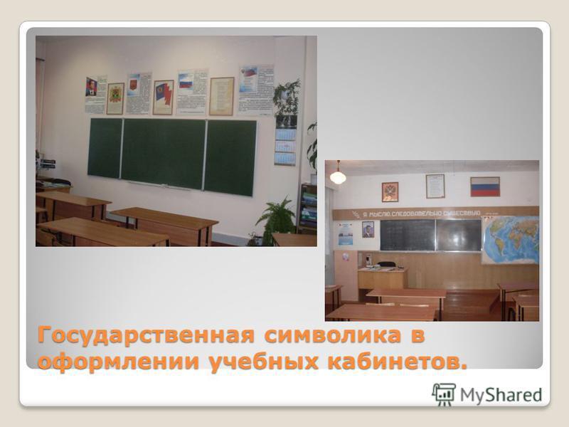 Государственная символика в оформлении учебных кабинетов.