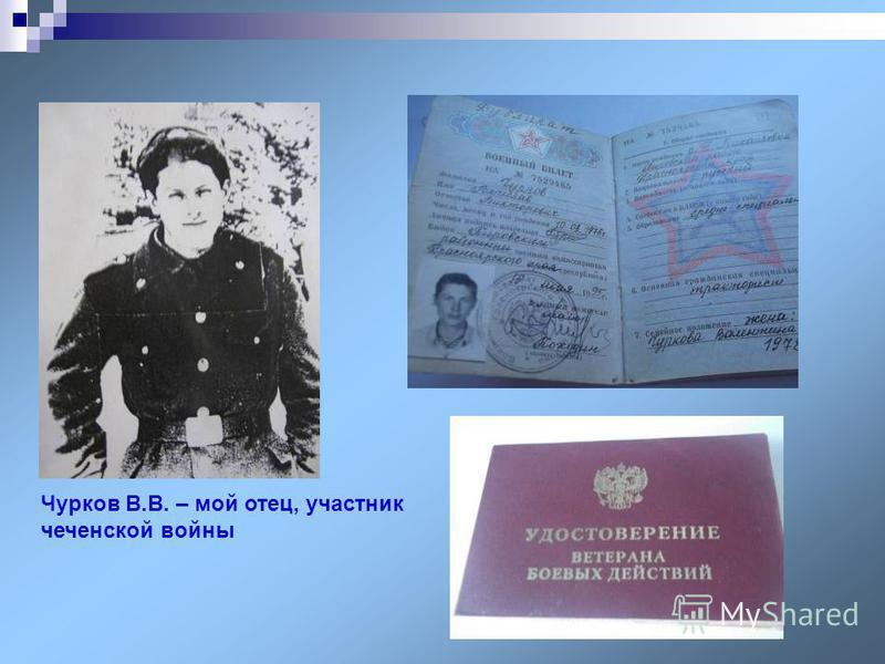 Чурков В.В. – мой отец, участник чеченской войны