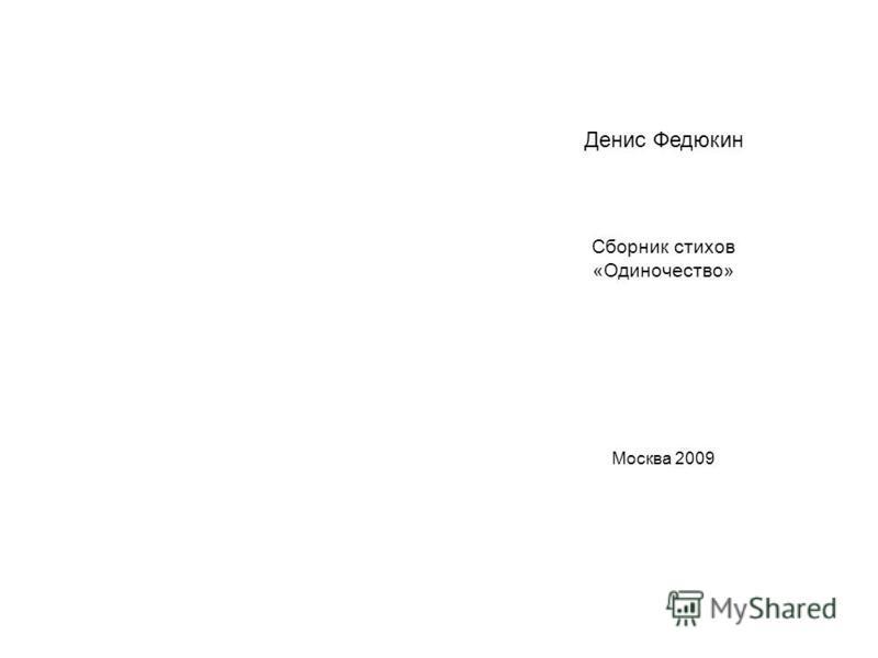 Денис Федюкин Сборник стихов «Одиночество» Москва 2009