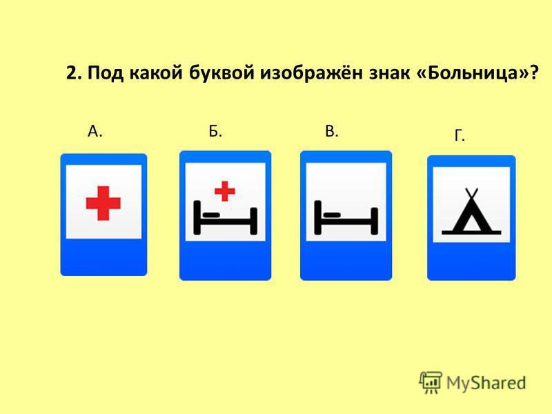 2. Под какой буквой изображён знак «Больница»? А.Б.В. Г.