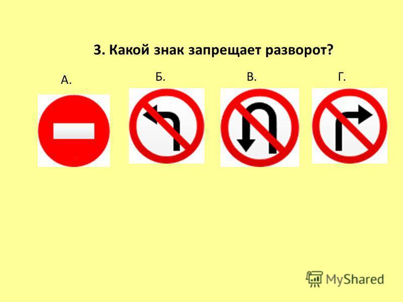 3. Какой знак запрещает разворот? Б. А. Г.В.