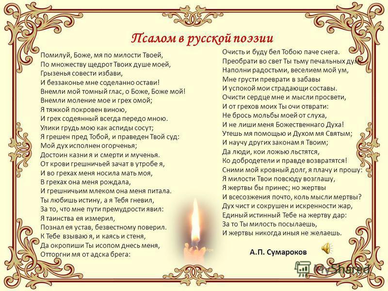 Псалом в бойгослужении 50 псалом очень широко используется в бойгослужении. Его читают в 3-м часе, на утрени, в повседневном утреннем правиле, в чине исповедо, в панихиде и в различных молебных пениях. Хор Московского подворья Троице-Сергиевой Лавры