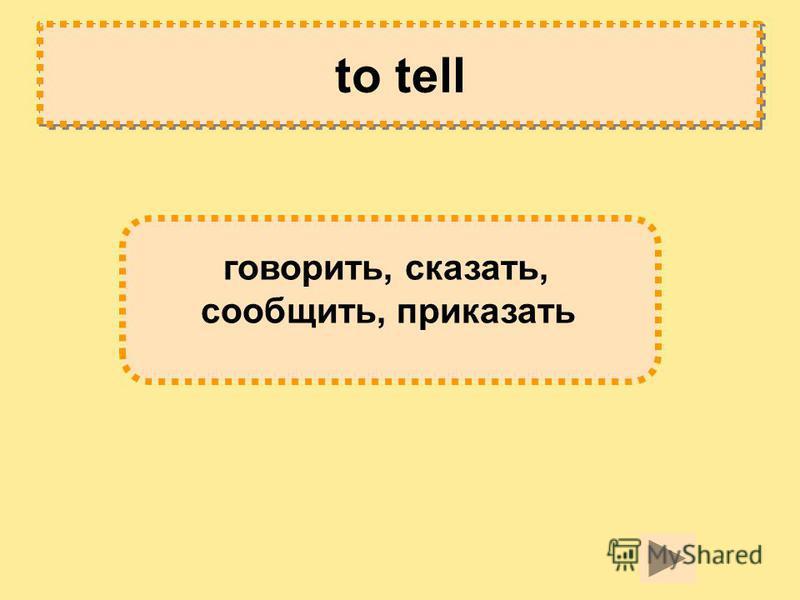 to speak to tell to talk to say ГОВОРИТЬ