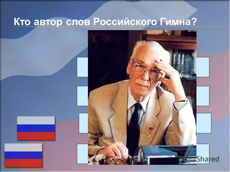 Кто автор слов Российского Гимна? С. Михалков С. Есенин В. Маяковский С. Маршак