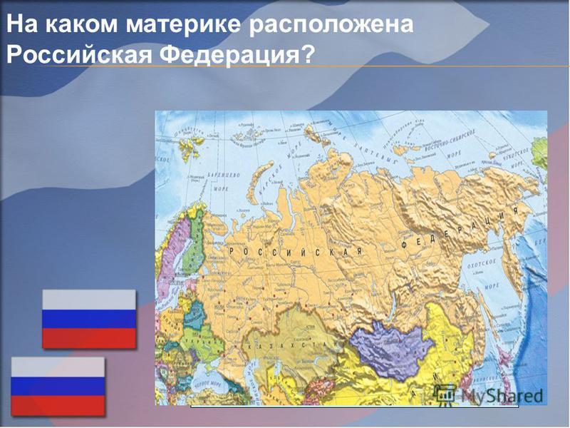 На каком материке расположена Российская Федерация? Евразия Африка Австралия Америка