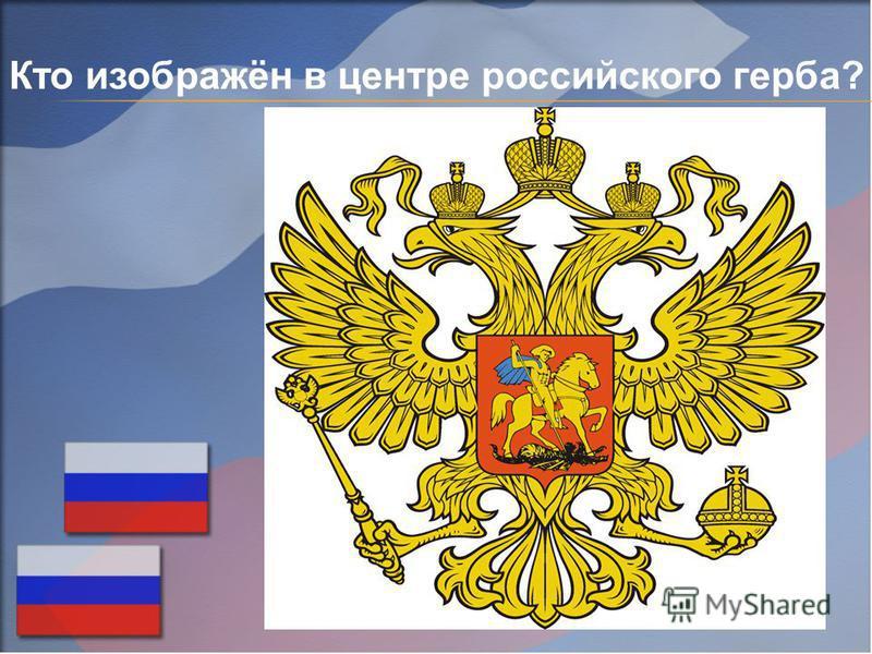 Кто изображён в центре российского герба? Всадник с копьём Охотник с копьём Всадник с ружьём Охотник с ружьём