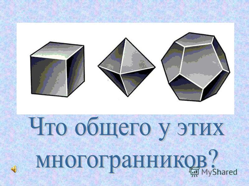 2106621268 218812 Пятиугольная пирамида Прямоугольный параллелепипед ед Правильная шестиугольная призма В + Г – Р РГВФигура