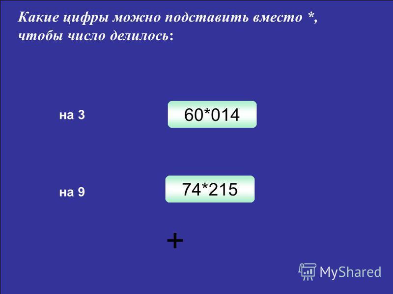Какие цифры можно подставить вместо *, чтобы число делилось: на 3 на 9 48*690136*8574638* 8462*760*014 48*690136*8574638* 8462*774*215 +