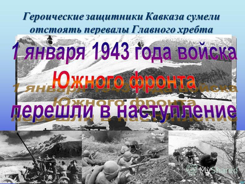 Героические защитники Кавказа сумели отстоять перевалы Главного хребта