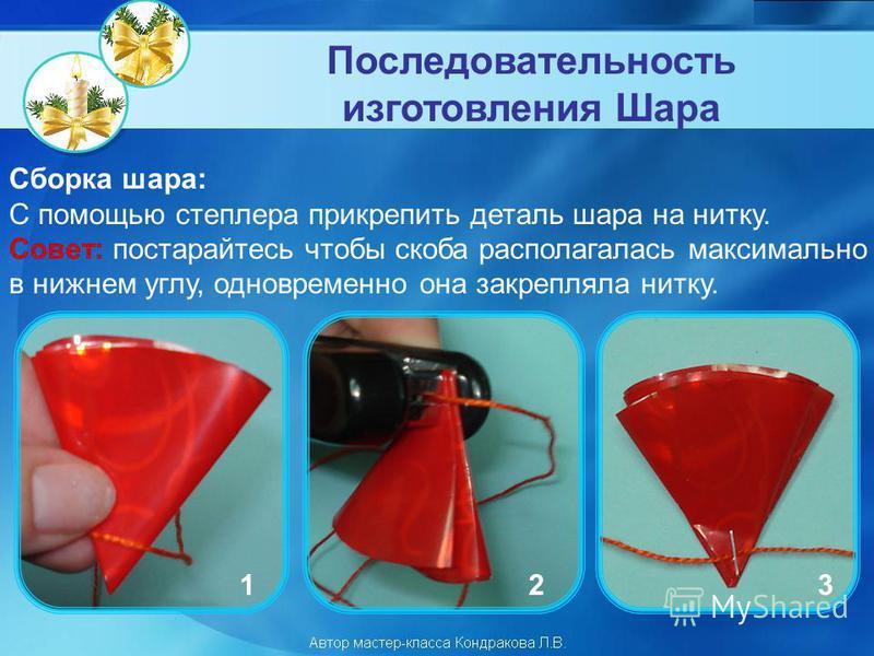 Последовательность изготовления Шара 123 Сборка шара: С помощью степлера прикрепить деталь шара на нитку. Совет: постарайтесь чтобы скоба располагалась максимально в нижнем углу, одновременно она закрепляла нитку.