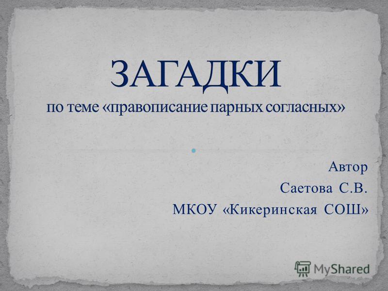 Автор Саетова С.В. МКОУ «Кикеринская СОШ»