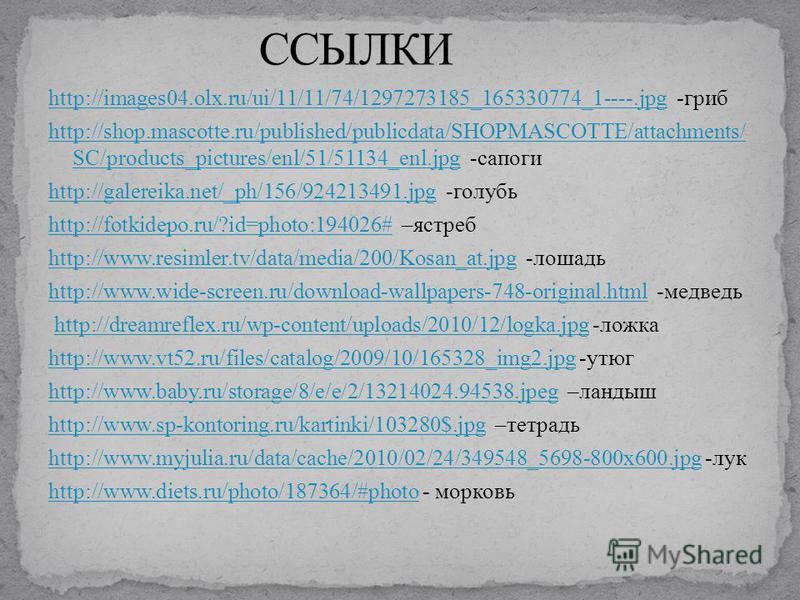 http://images04.olx.ru/ui/11/11/74/1297273185_165330774_1----.jpghttp://images04.olx.ru/ui/11/11/74/1297273185_165330774_1----.jpg -гриб http://shop.mascotte.ru/published/publicdata/SHOPMASCOTTE/attachments/ SC/products_pictures/enl/51/51134_enl.jpgh