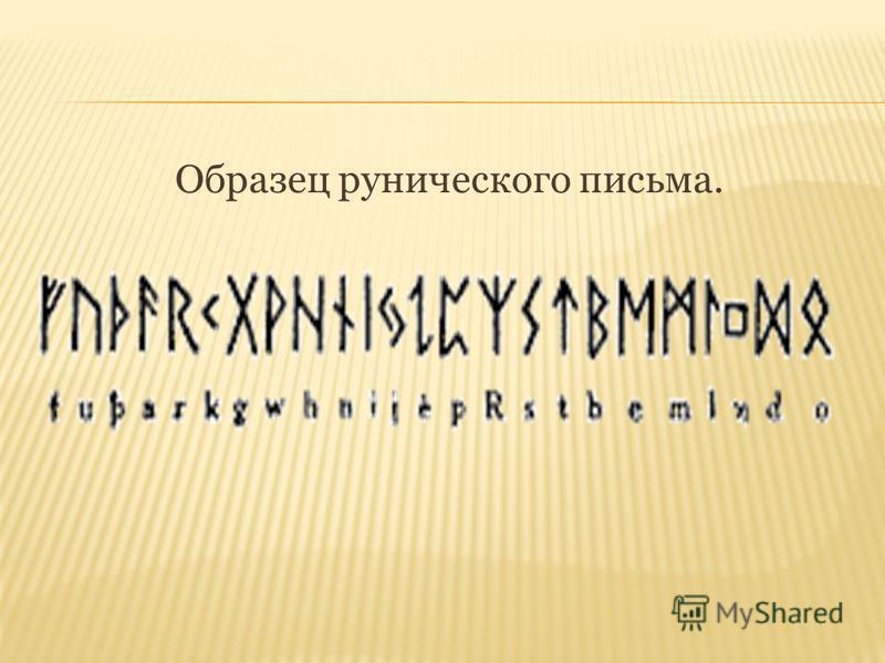 Образец рунического письма.