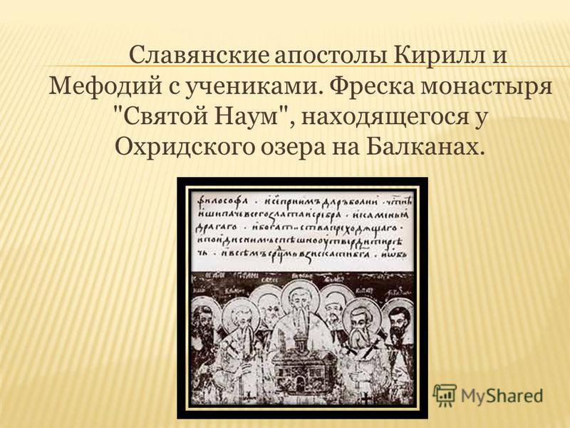 Славянские апостолы Кирилл и Мефодий с учениками. Фреска монастыря Святой Наум, находящегося у Охридского озера на Балканах.