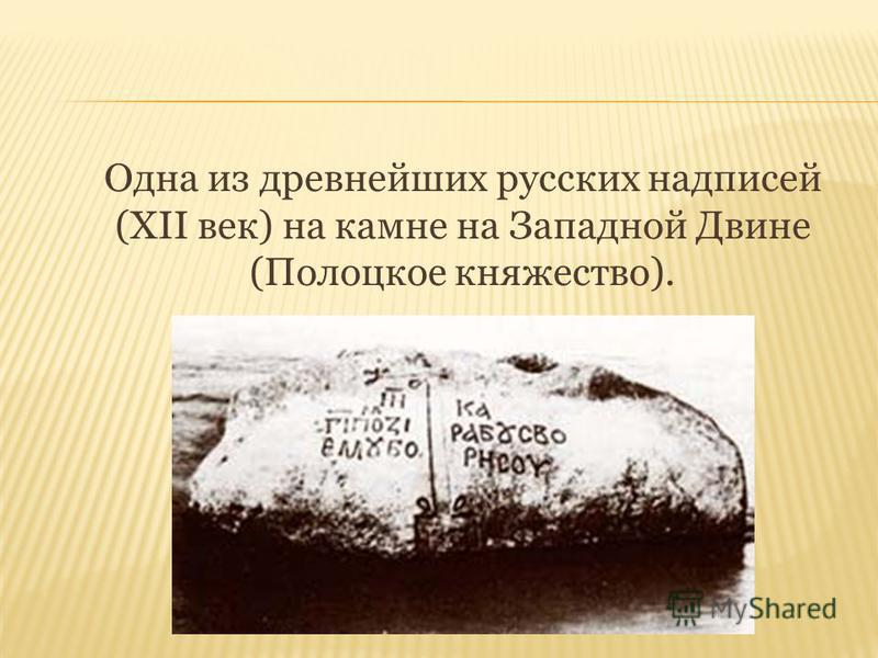 Одна из древнейших русских надписей (XII век) на камне на Западной Двине (Полоцкое княжество).