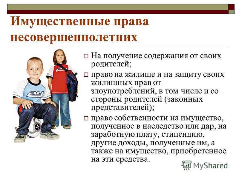 тесные реализация права ребенка на содержание от родителей кивнул