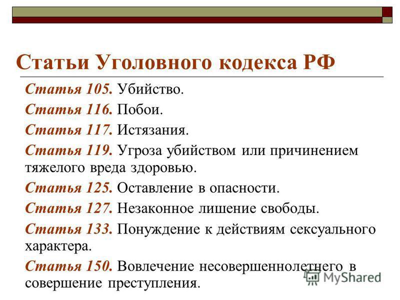 Статья 105 трудового кодекса рф