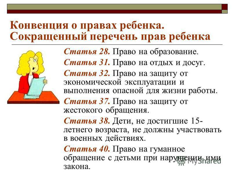 Статья 28. Право на образование. Статья 31. Право на отдых и досуг. Статья 32. Право на защиту от экономической эксплуатации и выполнения опасной для жизни работы. Статья 37. Право на защиту от жестокого обращения. Статья 38. Дети, не достигшие 15- л