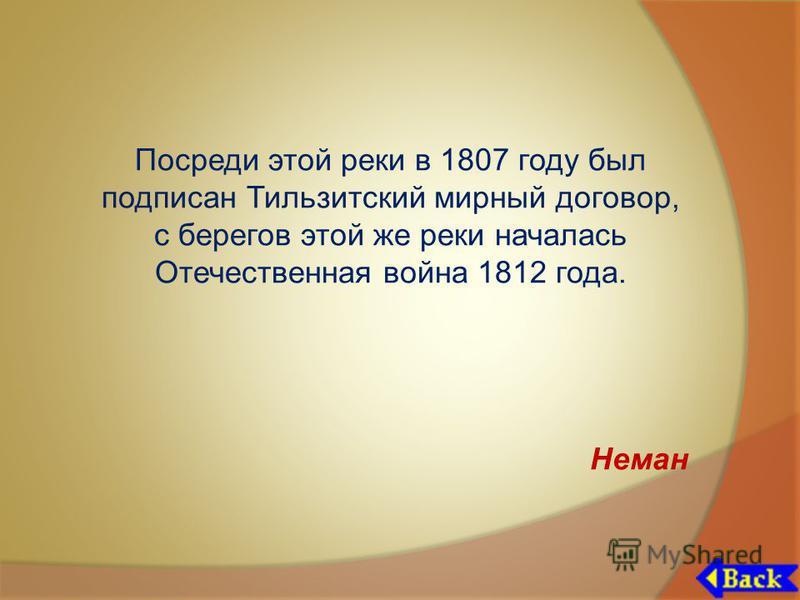 Посреди этой реки в 1807 году был подписан Тильзитский мирный договор, с берегов этой же реки началась Отечественная война 1812 года. Неман