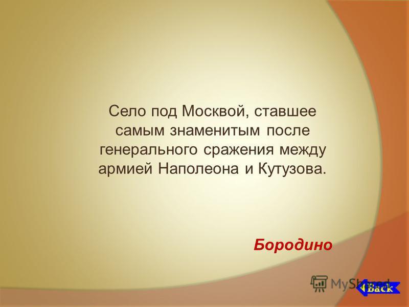 Село под Москвой, ставшее самым знаменитым после генерального сражения между армией Наполеона и Кутузова. Бородино