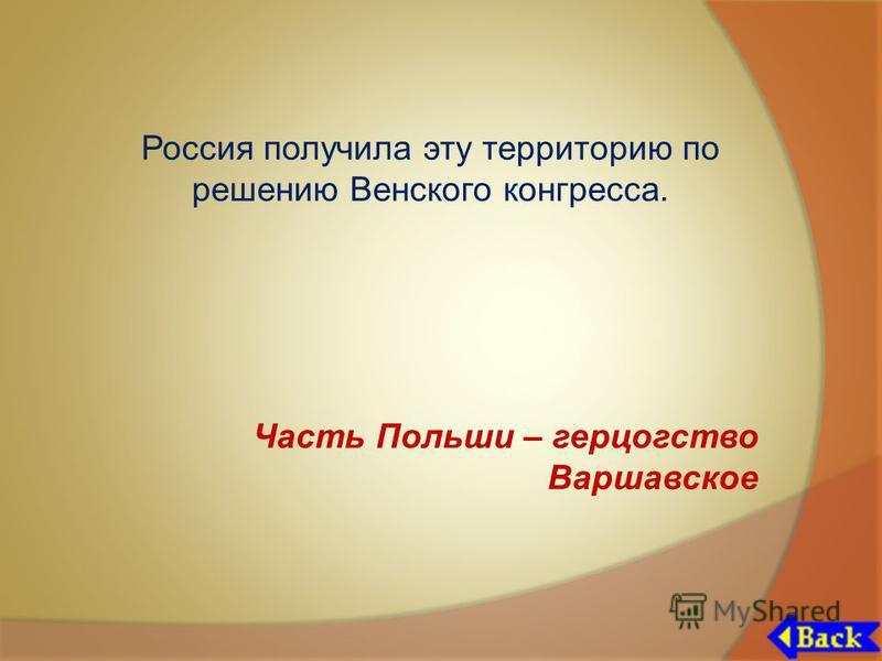 Россия получила эту территорию по решению Венского конгресса. Часть Польши – герцогство Варшавское