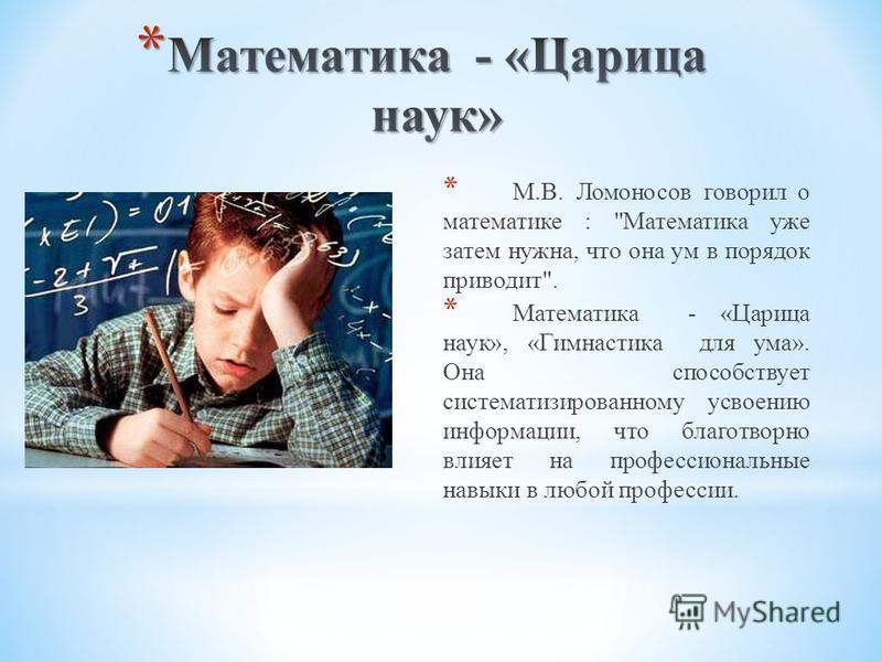* М.В. Ломоносов говорил о математике :