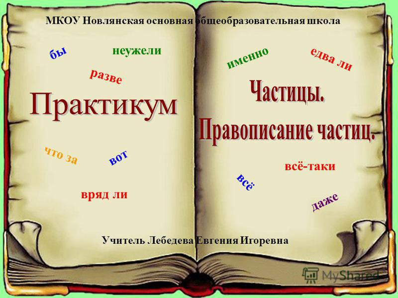 МКОУ Новлянская основная общеобразовательная школа Учитель Лебедева Евгения Игоревна бы разве неужели что за вот вряд ли именно едва ли всё всё-таки даже