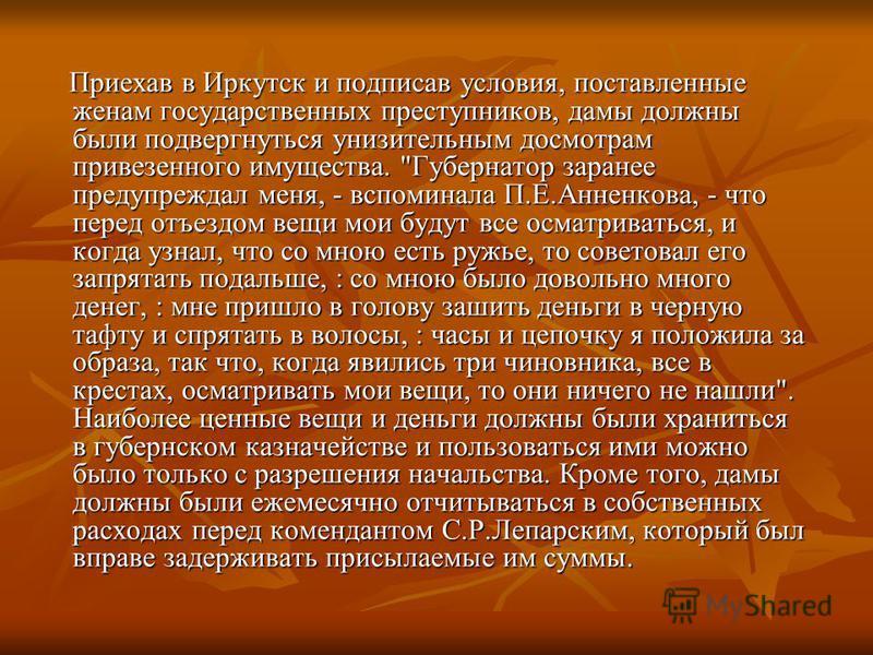 Приехав в Иркутск и подписав условия, поставленные женам государственных преступников, дамы должны были подвергнуться унизительным досмотрам привезенного имущества.