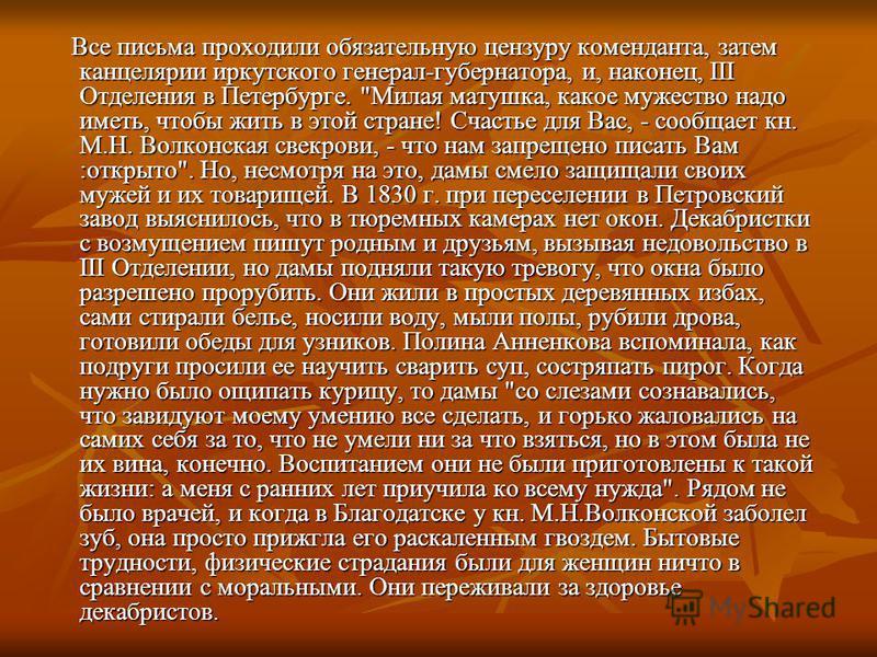 Все письма проходили обязательную цензуру коменданта, затем канцелярии иркутского генерал-губернатора, и, наконец, III Отделения в Петербурге.