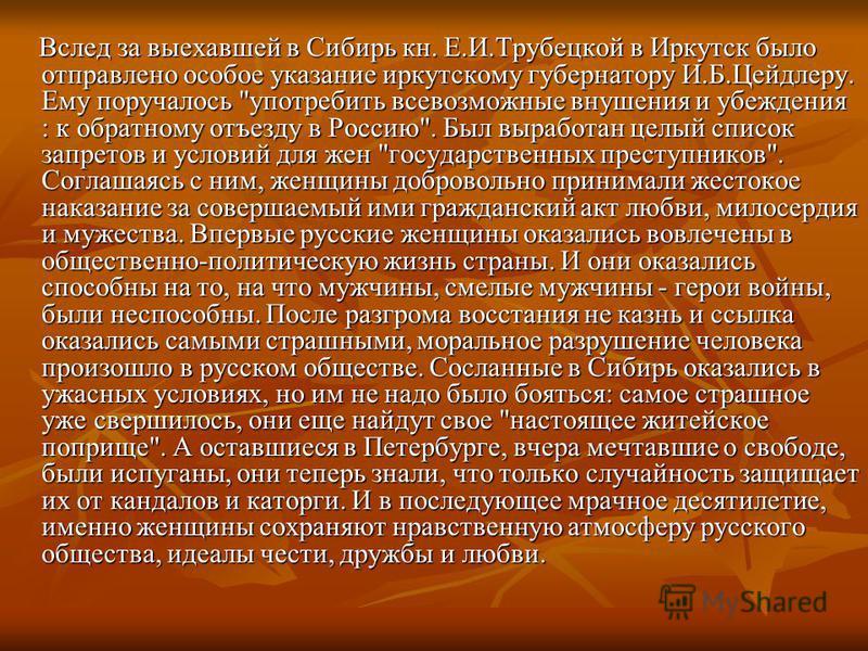 Вслед за выехавшей в Сибирь кн. Е.И.Трубецкой в Иркутск было отправлено особое указание иркутскому губернатору И.Б.Цейдлеру. Ему поручалось
