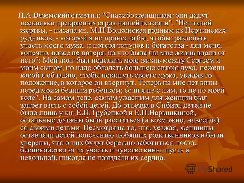 П.А.Вяземский отметил: