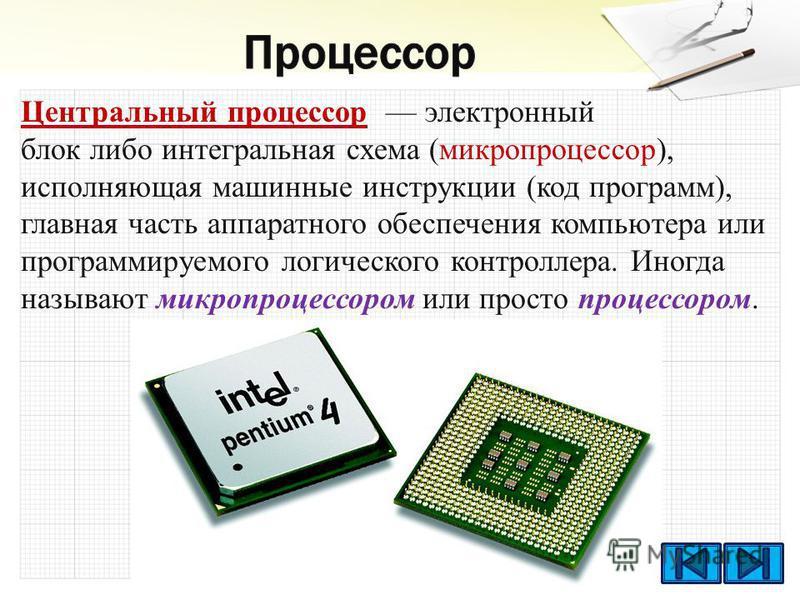 Центральный процессор электронный блок либо интегральная схема (микропроцессор), исполняющая машинные инструкции (код программ), главная часть аппаратного обеспечения компьютера или программируемого логического контроллера. Иногда называют микропроце