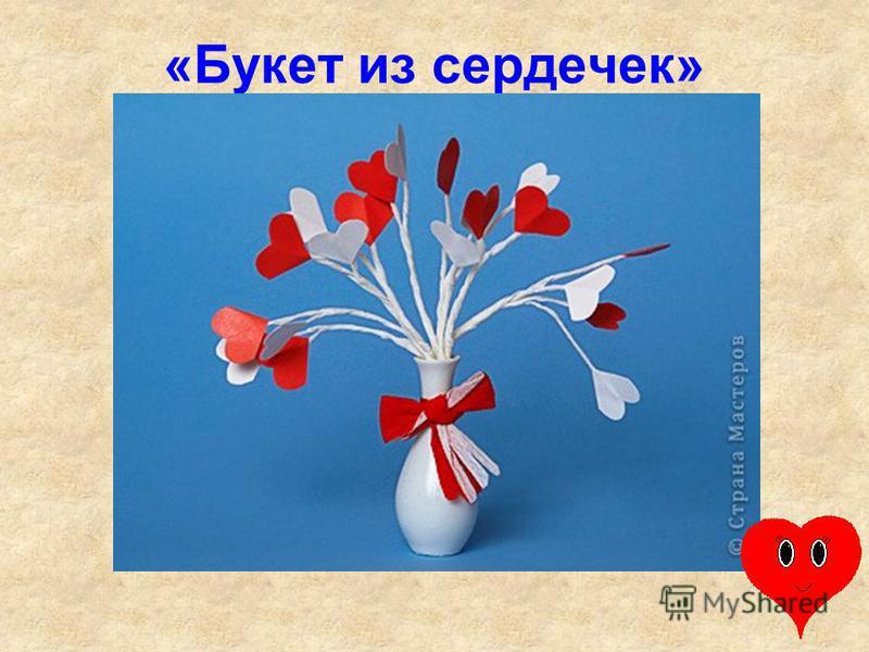 «Букет из сердечек»