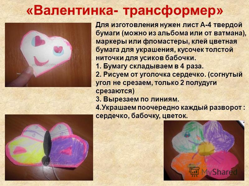 «Валентинка- трансформер» Для изготовления нужен лист А-4 твердой бумаги (можно из альбома или от ватмана), маркеры или фломастеры, клей цветная бумага для украшения, кусочек толстой ниточки для усиков бабочки. 1. Бумагу складываем в 4 раза. 2. Рисуе