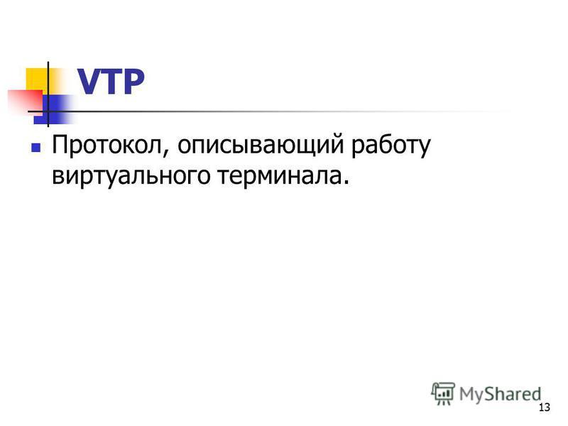 13 VTP Протокол, описывающий работу виртуального терминала.
