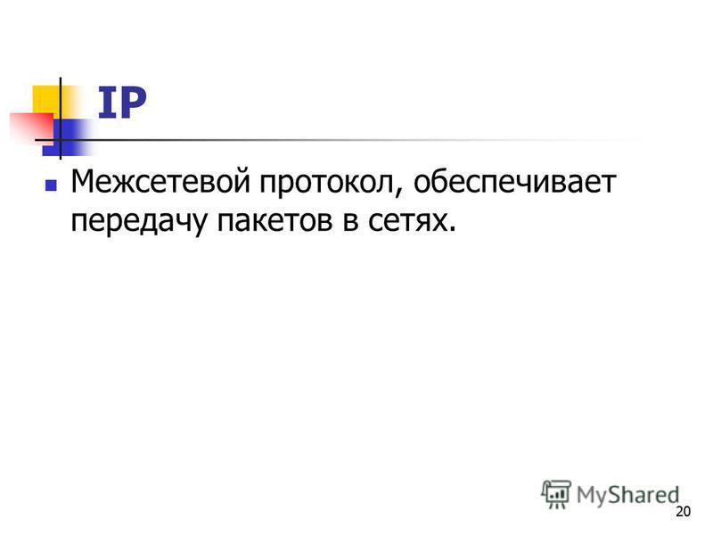 20 IP Межсетевой протокол, обеспечивает передачу пакетов в сетях.
