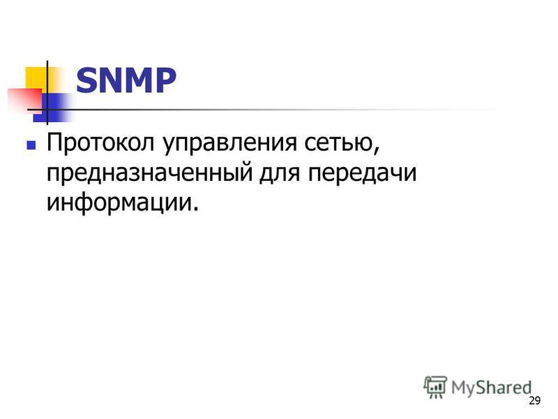 29 SNMP Протокол управления сетью, предназначенный для передачи информации.