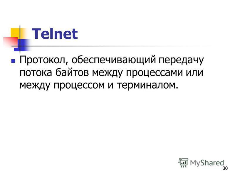 30 Telnet Протокол, обеспечивающий передачу потока байтов между процессами или между процессом и терминалом.