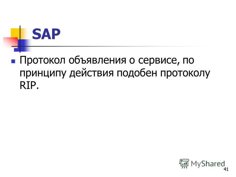 41 SAP Протокол объявления о сервисе, по принципу действия подобен протоколу RIP.