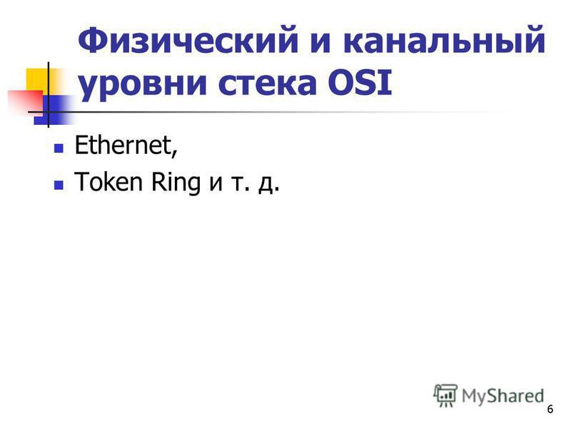 6 Физический и канальный уровни стека OSI Ethernet, Token Ring и т. д.