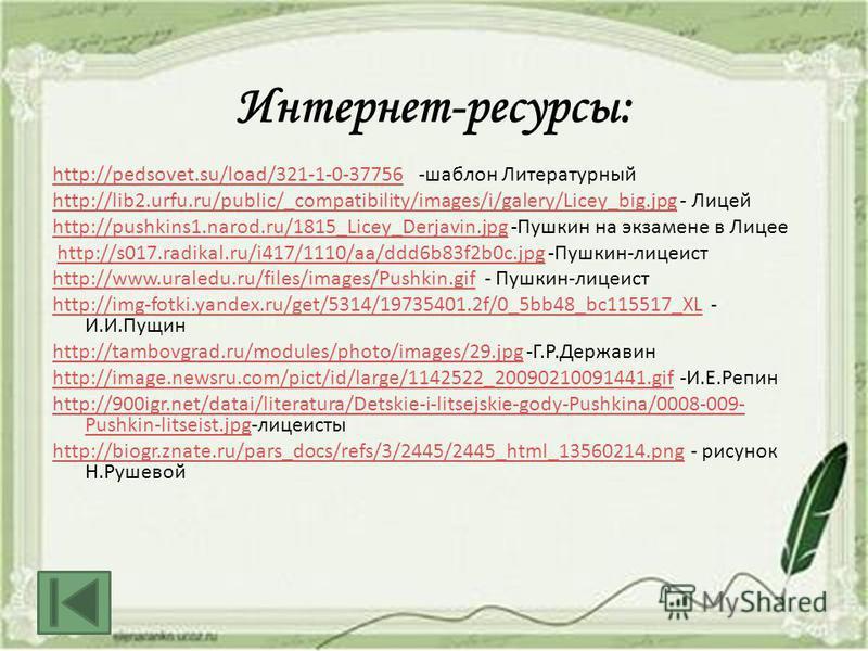 Интернет-ресурсы: http://pedsovet.su/load/321-1-0-37756http://pedsovet.su/load/321-1-0-37756 -шаблон Литературный http://lib2.urfu.ru/public/_compatibility/images/i/galery/Licey_big.jpghttp://lib2.urfu.ru/public/_compatibility/images/i/galery/Licey_b