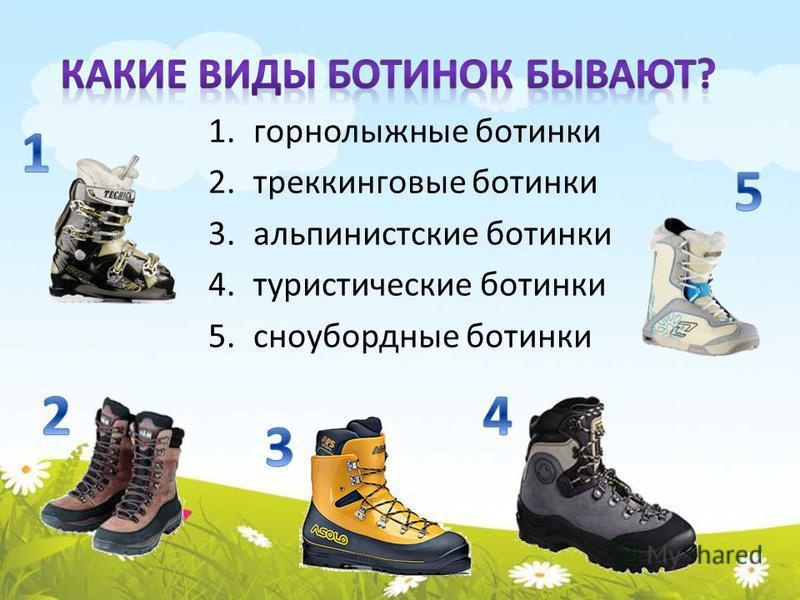 1. горнолыжные ботинки 2. треккинговые ботинки 3. альпинистские ботинки 4. туристические ботинки 5. сноубордные ботинки